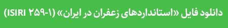 استاندارد زعفران در ایران